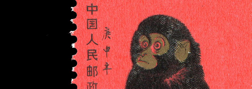 China 1980 8f Year of the Monkey, unmounted mint